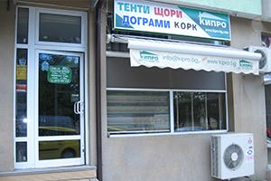 корковата къща в Бургас