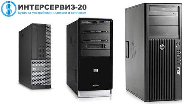 Компютри втора употреба онлайн.